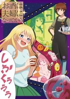 حلقات Osake wa Fuufu ni Natte kara Episode 14 - انمي ستارز