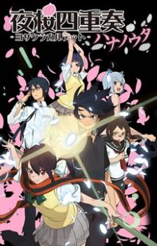yozakura quartet hana no uta vostfr